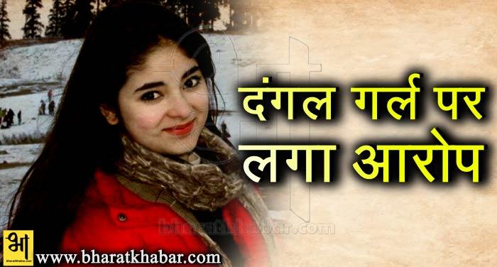 dangal girl जायरा छेड़खानीः आरोपी की पत्नी ने दंगल गर्ल पर लगाया पब्लिसिटी स्ंटट का आरोप