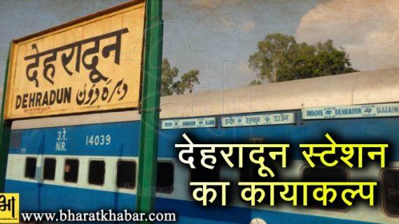 देहरादून में 100 कोरड़ रूपये की लागत से होगा स्टेशन का कायाकल्प