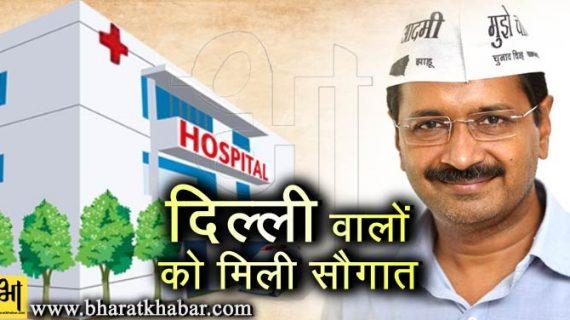 दिल्ली वालों को मिली सौगात, हादसे में घायल हुए लोगों का खर्च उठाएगी दिल्ली सरकार