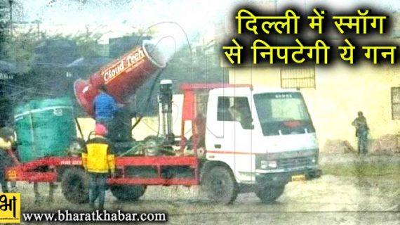 राजधानी दिल्ली को जहरीली स्मॉग से निजात दिलाएगी ये एंटी स्मॉग गन
