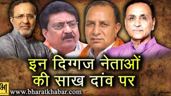 गुजरात चुनाव: किस को मिलेगी जीत, दांव पर लगी है इन दिग्गज नेताओं की साख