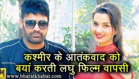 कश्मीर के आतंकवाद को बयां करती लघु फिल्म 'वापसी' की चंडीगढ़ में स्पेशल स्क्रीनिंग