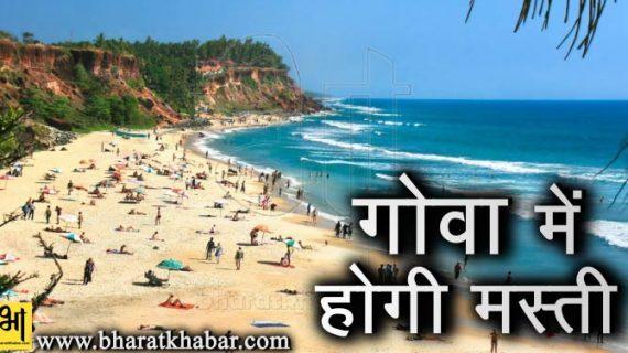 गोवा में होगी मस्ती, दोस्तों के साथ जाएं जरुर