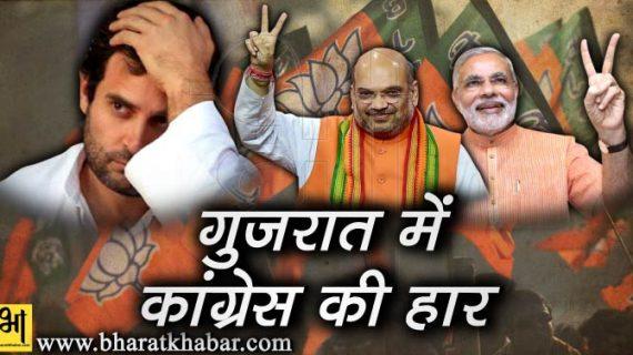 गुजरात का रण कांग्रेस को पड़ा भारी