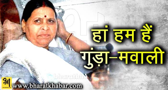 gunda बिहार की राजनीति में नया मोड़, राबड़ी ने कहा- हां हम हैं गुंड़ा मवाली