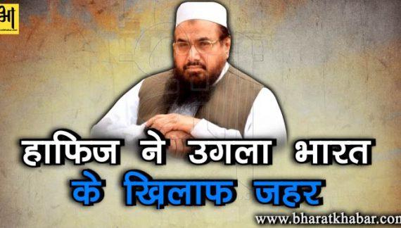 आतंकी हाफिज ने फिर उगला भारत के खिलाफ जहर, बांग्लादेश का बदला कश्मीर को आजाद करवाकर लेंगे