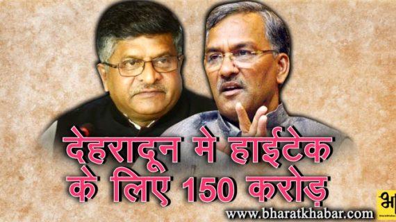 केंद्रीय कानून मंत्री उत्तराखंड में हाईटेक के लिए देंगे 150 करोड़ की राशि