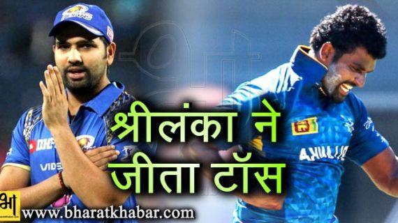आज होगा भारत-श्रीलंका के बीच निर्णायक मैच, श्रीलंका ने टॉस जीतकर लिया पहले गेंदबाजी करने का फैसला