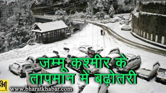 जम्मू-कश्मीर के न्यूनतम तापमान में बढ़ोतरी