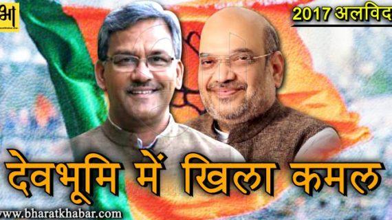 अलविदा 2017- भाजपा की रणनीति से देवभूमि की फिजा में घुला केसरिया रंग