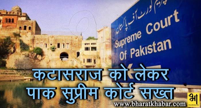 katasraj पाकिस्तान: कटासराज मंदिर को लेकर पाक सुप्रीम कोर्ट सख्त, पूछा-क्या मूर्तियों के हटा दिया गया