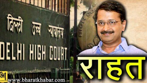दिल्ली हाईकोर्ट ने केजरीवाल को दी राहत, मानहानी के मुकदमें में अदालत में पेश होने से दी छुट