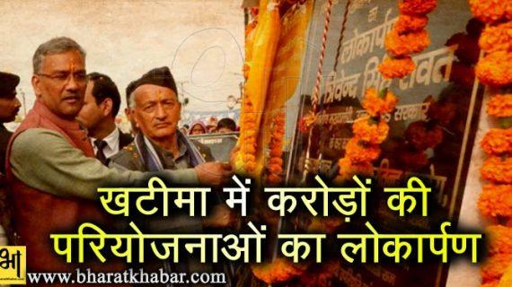 CM त्रिवेन्द्र सिंह रावत ने खटीमा में किया 70 करोड 51 लाख की योजनाओं का शिलान्यास