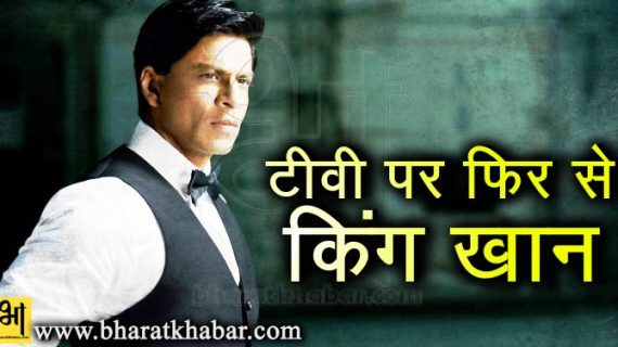 """शाहरुख के नए शो """"टीईडी टॉक' का ट्रेलर रिलीज, अलग अंदाज में हैं किंग खान"""