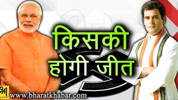 असमंजस की स्थिति में फंसी बीजेपी-कांग्रेस, किसकी होगी जीत