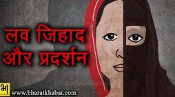 राजस्थान में लव जिहाद के मामले ने पकड़ा तूल, कई स्थानों पर हो रहा विरोध प्रदर्शन