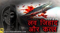 लव जिहाद के नाम पर बेरहमी से की हत्या, बनाया वीडियो