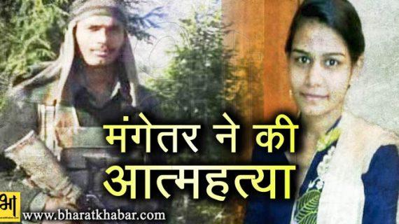 शहीद जवान की मौत का गम नहीं सह पाई, नीलेश धावड़ की मंगेतर ने की आत्महत्या