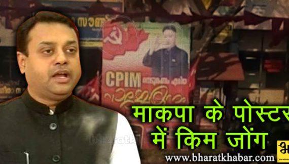 केरल: माकपा के पोस्टर में किम-जोंग, बीजेपी बोली माकपा अब मिसाइल गिराने की तैयारी में