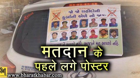 सूरत में लगे पोस्टर, पाटीदार युवाओं के तस्वीर पर लिखा बीजेपी को वोट ना दें
