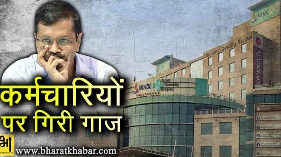 दिल्ली सरकार के फैसले से मैक्स अस्पताल के 2000 कर्मचारियों पर गिरी गाज