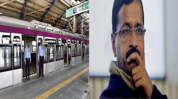 दिल्ली मेट्रो की मैजेंटा लाइन के उद्घाटन में शामिल नहीं होंगे दिल्ली के सीएम केजरीवाल