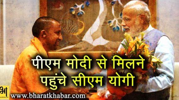 पीएम मोदी से मिले सीएम योगी, यूपी के बाद पूरा ध्यान अब गुजरात पर