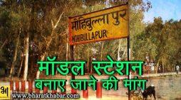 लखनऊ के मोहिबुल्लापुर रेलवे स्टेशन को मॉडल स्टेशन बनाए जाने की मांग