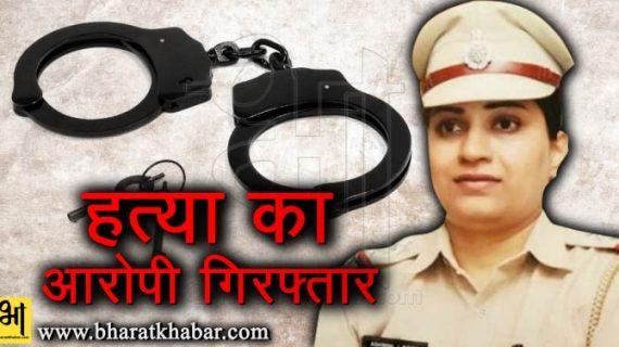 महिला पुलिस हत्या मामले में बीजेपी नेता का भांजा गिरफ्तार