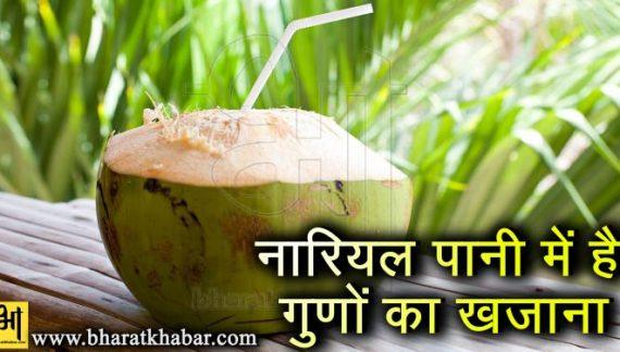 नारियल पानी पीने के ये फायदे आपको कर देंगे हैरान