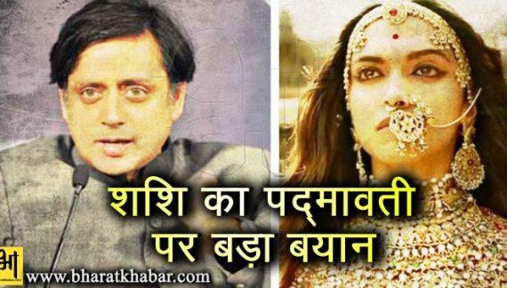 शशि थरुर ने पद्मावती पर दिया बड़ा बयान, रिलीज पर पड़ सकता है असर