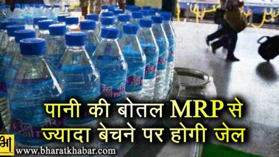 सरकार का फैसला, पानी की बोतल को एमआरपी से ज्यादा रेट पर बेचने वाले दुकानदार जाएंगे जेल