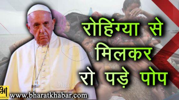 बांग्लादेश में रोहिंग्या शरणार्थियों से मिलकर रो पड़े थे पोप