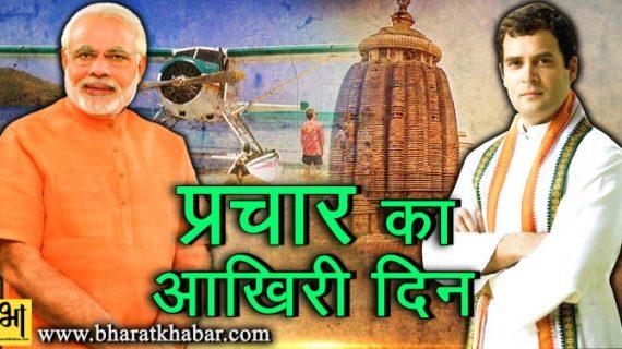 गुजरात: प्रचार के आखिरी दिन में मंदिरों की दौड़, राहुल जाएगे जगन्नाथ तो पीएम मोदी मां अम्बाजी