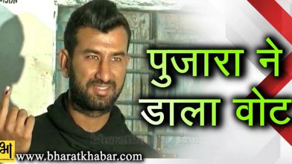 गुजरात विधानसभा चुनावः क्रिकेटर पुजारा ने भी डाला वोट