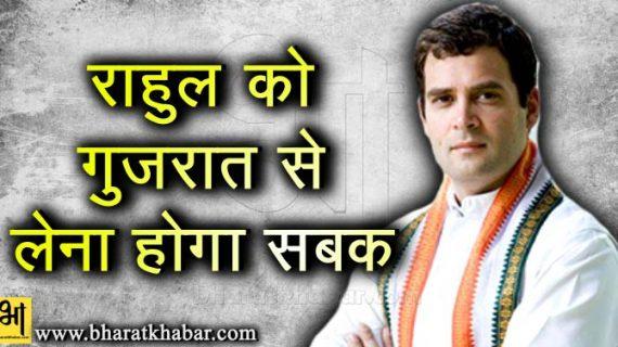 गुजरात में कांग्रेस की हार की ये है मुख्य बड़ी वजह