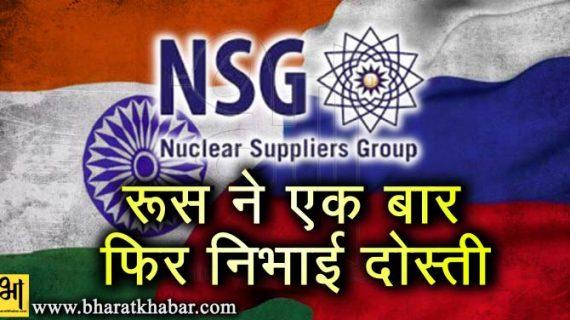 रूस ने निभाई दोस्ती, एनएसजी के मुद्दे पर भारत का किया समर्थन, पाकिस्तान को दिखाया ठेंगा