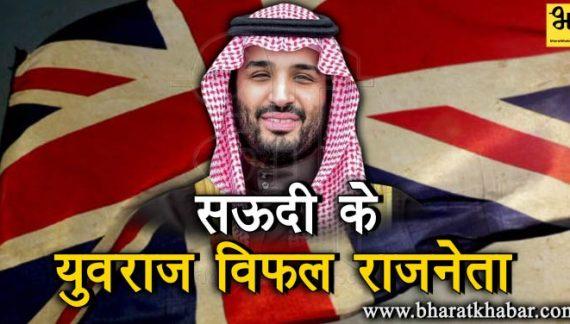 ब्रिटेन का दावा, सऊदी के प्रिंस सलमान दुनिया के सबसे विफल राजनेता