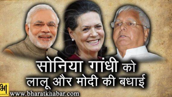 सोनिया गांधी के जन्मदिन पर लालू और पीएम मोदी ने किया ट्वीट