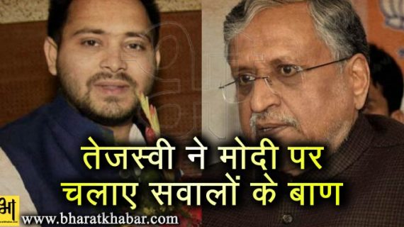 मोदी पर जमकर बरसे तेजस्वी, कहा- मोदी चोर दरवाजे से बिहार के उपमुख्यमंत्री बने हैं