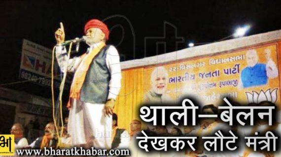 गुजरात चुनावः रैली में थाली-बेलन लेकर पहुंची महिलाएं, मंच से लौटे मंत्री