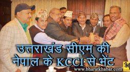 सीएम त्रिवेंद्र सिंह रावत से नेपाल के KCCI के प्रतिनिधिमण्डल ने शिष्टाचार भेंट की