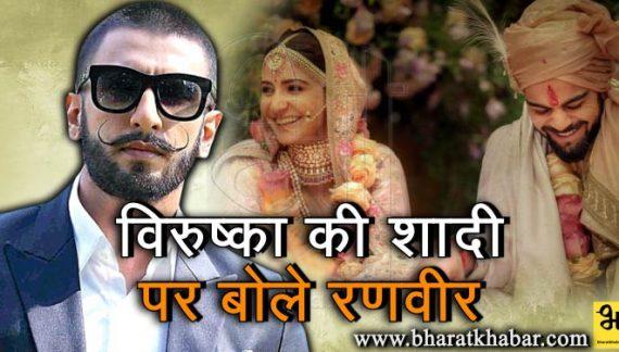 """कहीं अनुष्का-विराट की शादी पर """"चन्ना मेरेया"""" तो नहीं गाने लगे रणवीर सिंह……?"""