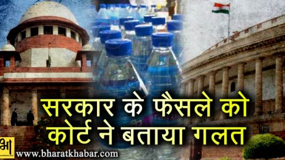 केंद्र के फैसले को सुप्रीम कोर्ट ने नकारा, एमआरपी से ज्यादा रेट पर बिक सकती है पानी की बोतल