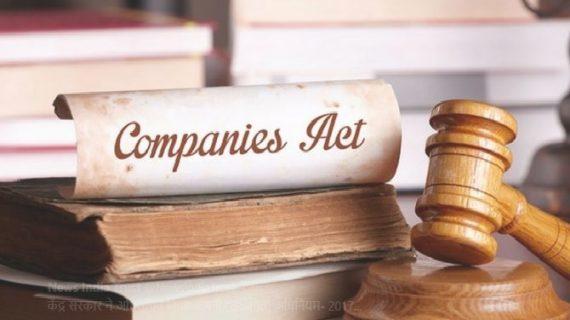 केंद्र सरकार ने कंपनी (संशोधित) अधिनियम- 2017 अधिसूचित किया