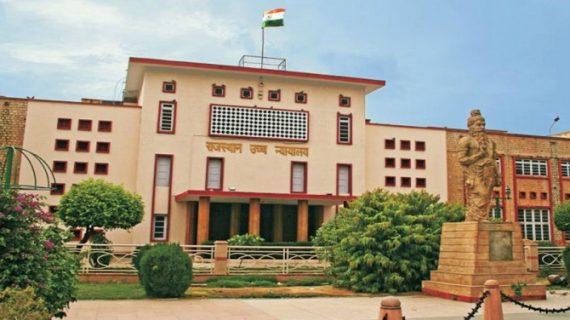 खाप पंचायत के फैसले के खिलाफ राजस्थान हाई कोर्ट में दायर की गई याचिका