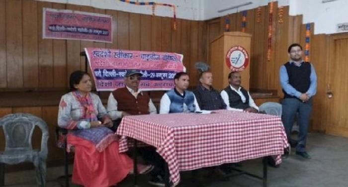 Swadeshi Jagran Forum