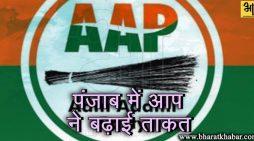 """पंजाब: संगठनात्मक ढांचे को """"AAP"""" ने किया मजबूत, नियुक्त किए संयुक्त सचिव"""