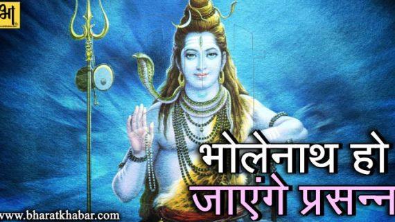 भगवान शिव हो जाएंगे झट से प्रसन्न, करें ये उपाय