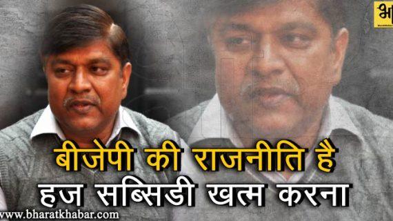 हज सब्सिडी खत्म करना बीजेपी की राजनीति: राजेन्द्र गौतम